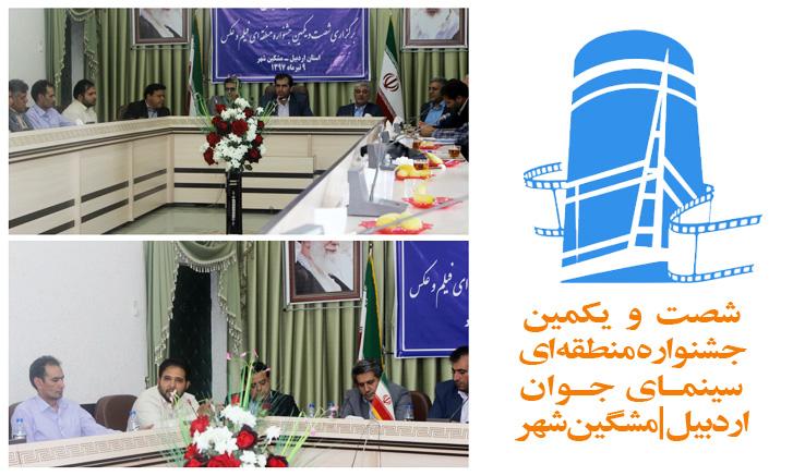 جلسه هماهنگی مسئولین برگزاری جشنواره منطقهای اردبیل-مشگین شهر