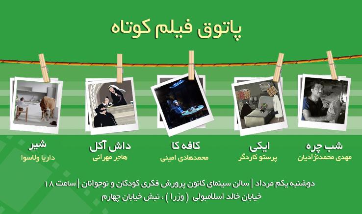 در چهلوهفتمین جلسه پاتوق فیلم کوتاه خواهیم دید: ۴ فیلم ایرانی و ۱ فیلم از روسیه