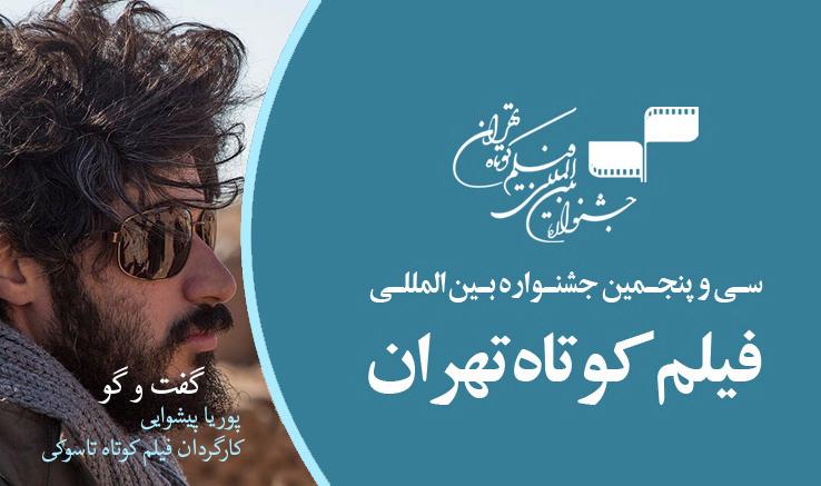 کارگردان فیلم «تاسوکی» مطرح کرد؛ تعامل هنرمندان در سایه جشنواره فیلم کوتاه تهران رخ میدهد