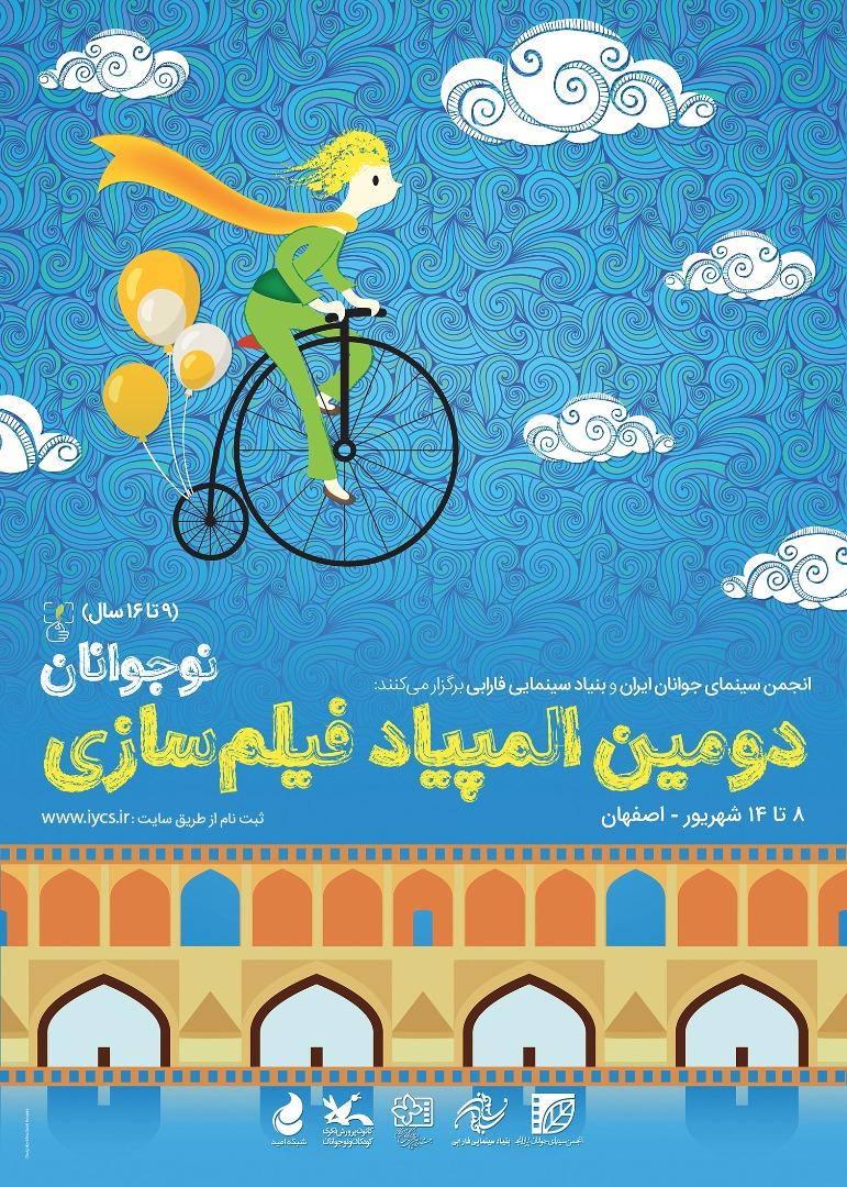 پوستر دومین المپیاد فیلمسازی نوجوانان ایران منتشر شد