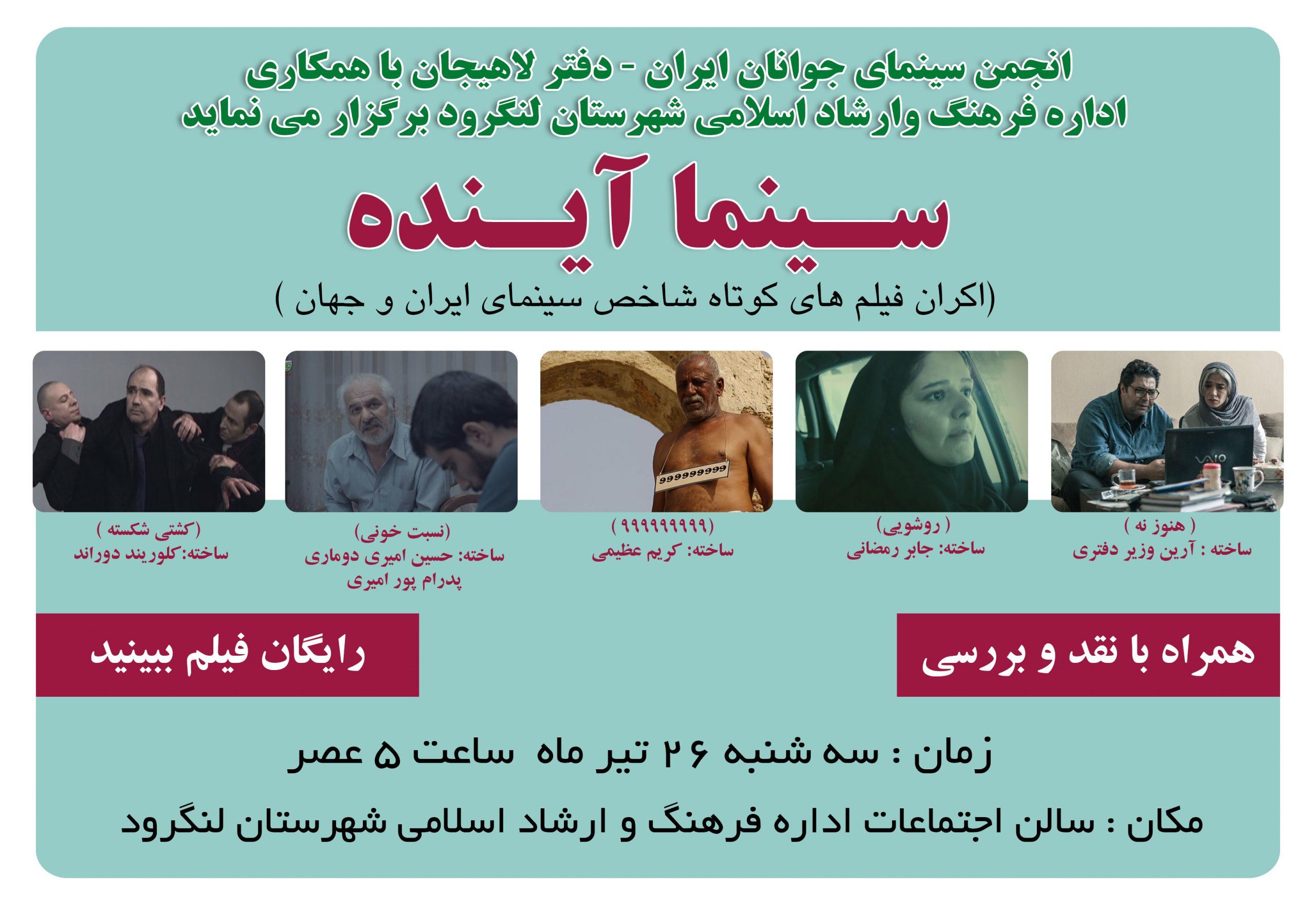 برگزاری پاتوق فیلم کوتاه در لنگرود