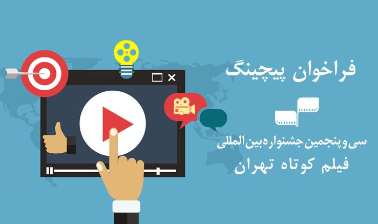 تمدید مهلت ثبتنام کارگاه پیچینگ جشنواره فیلم کوتاه تهران