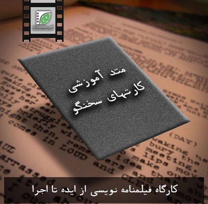 کارگاه «ایده تا اجرا» در دفتر ویژه تهران
