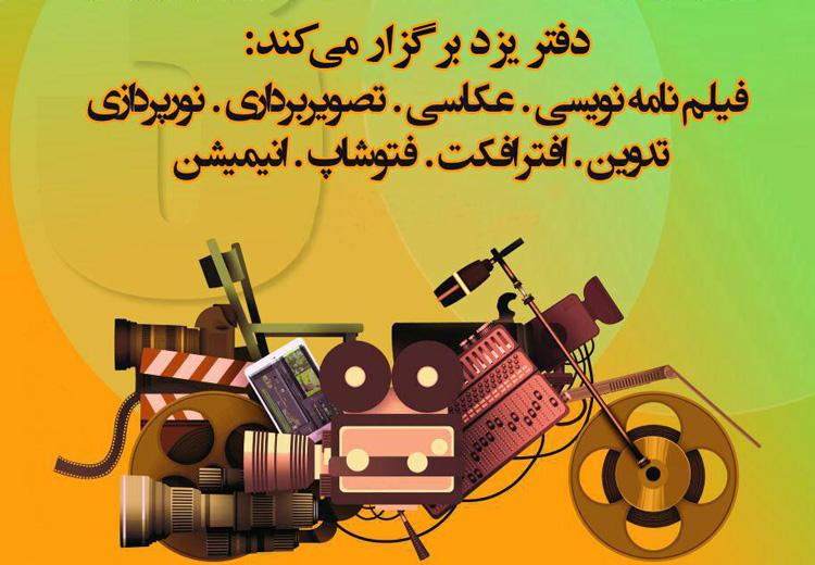 آموزش مشاغل تابستانی در یزد
