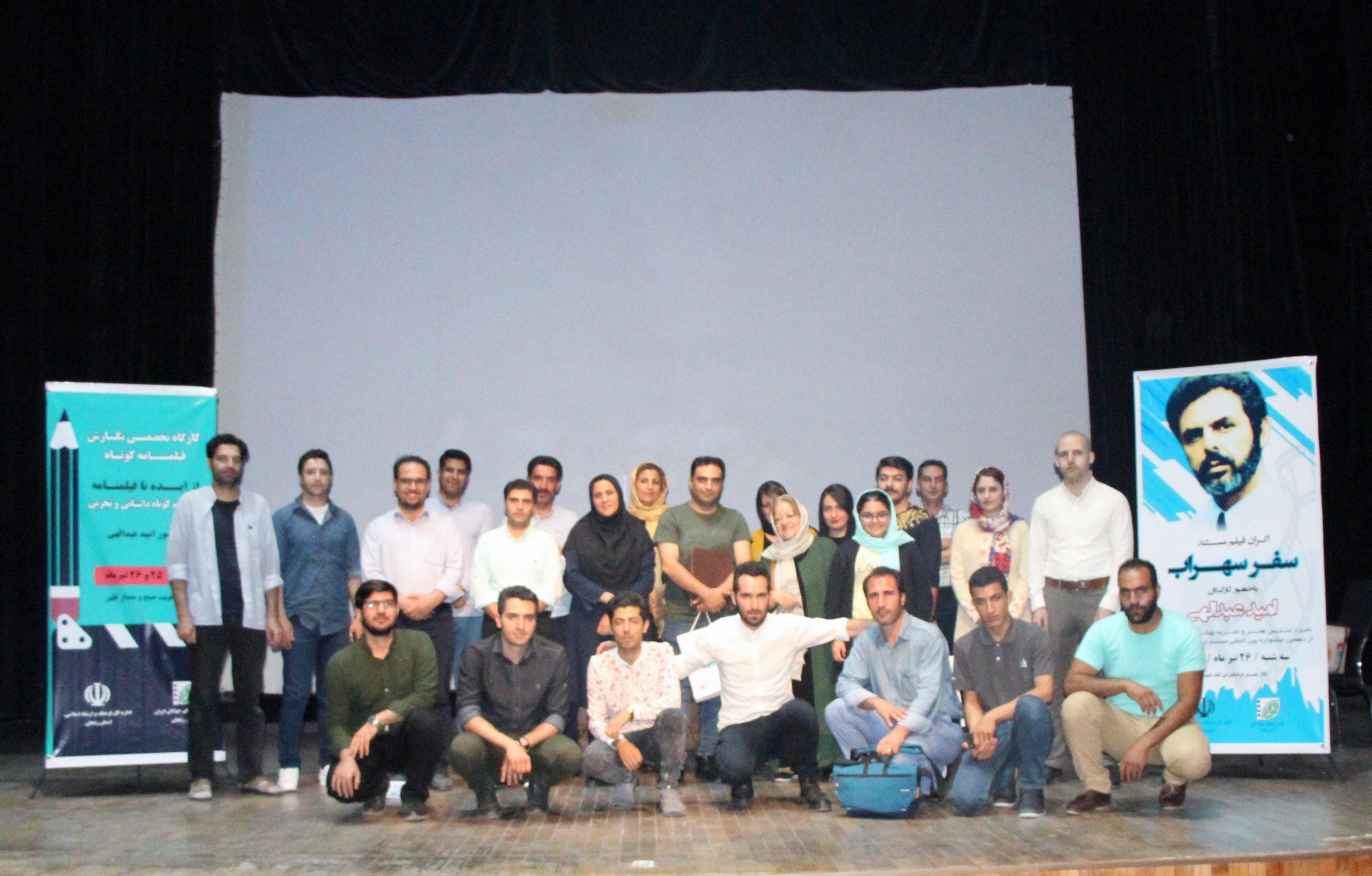 نمایش مستند «سفر سهراب» در زنجان