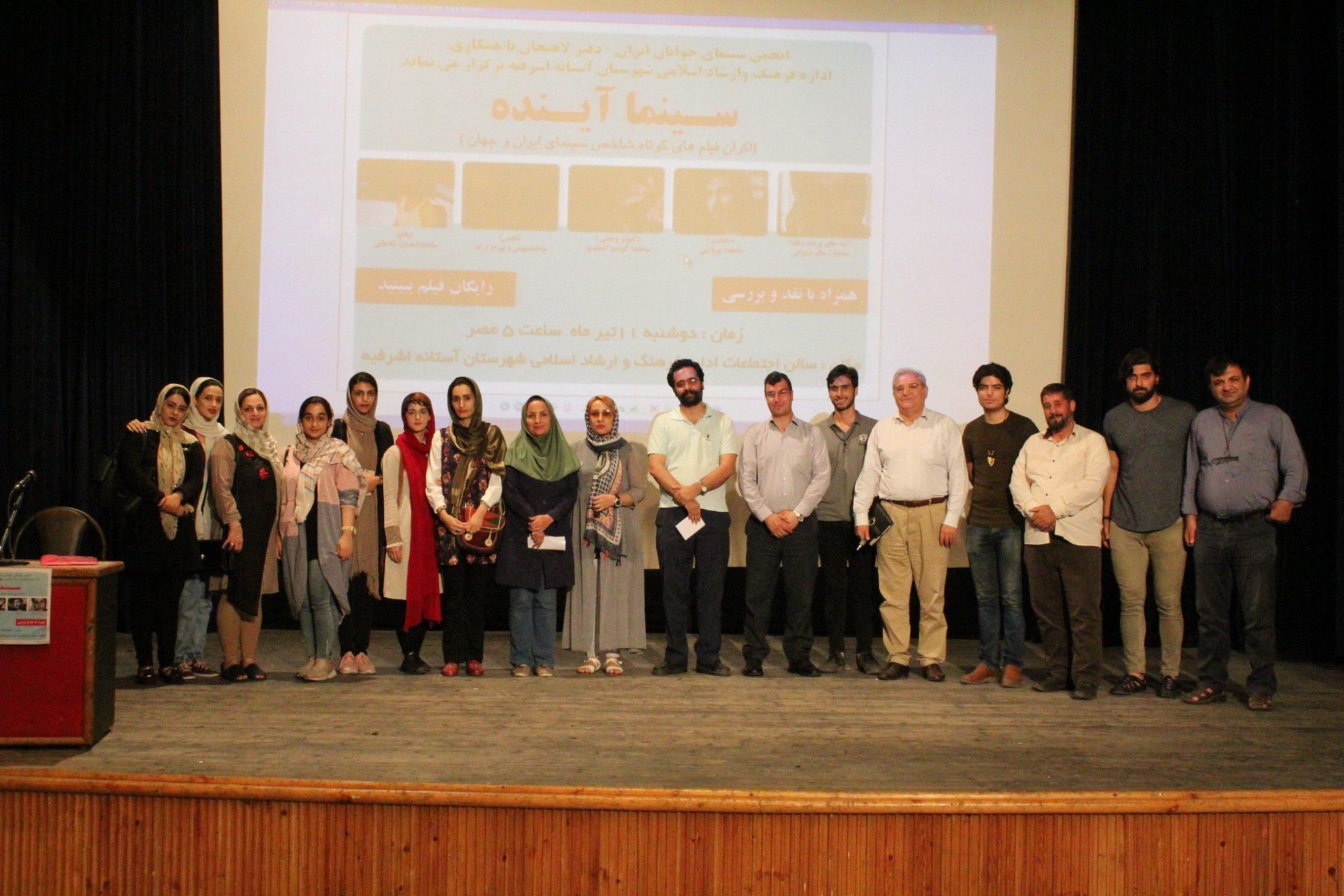 برگزاری پاتوق فیلم کوتاه در آستانهاشرفیه