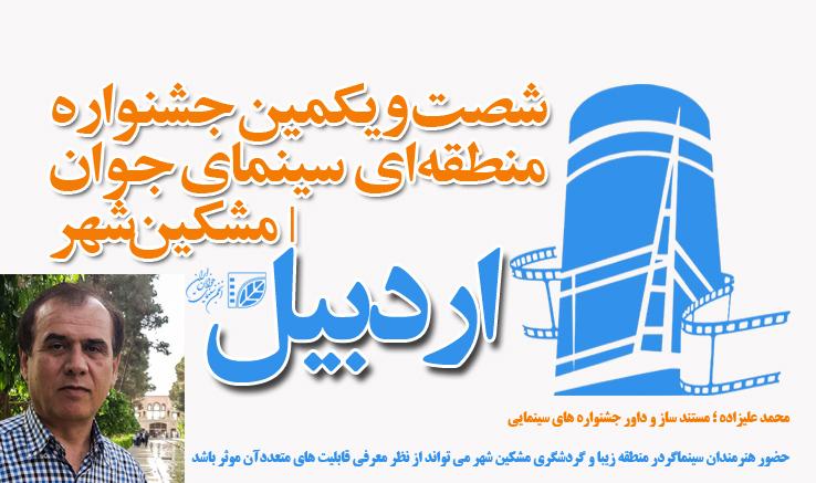 مصاحبه با محمد علیزاده؛ مدیر کانون آگهی تبلیغاتی سیما رسانه