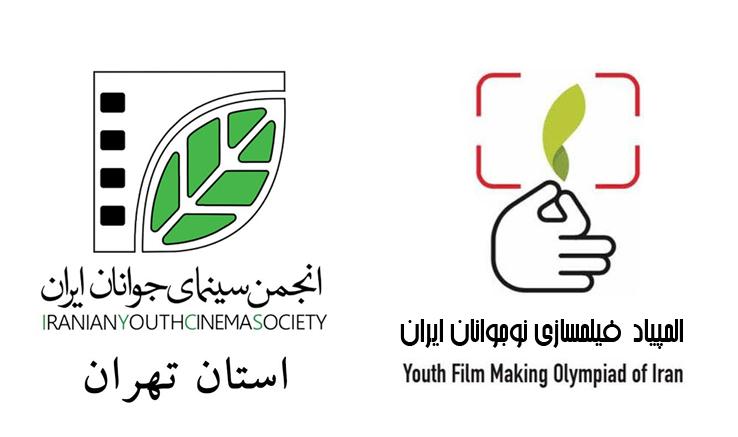 تقویت ایدهها برای پذیرفته شدن در «المپیاد فیلمسازی نوجوانان»/ انجمن سینمای جوانان ایران- دفتر ویژه تهران مشارکت میکند