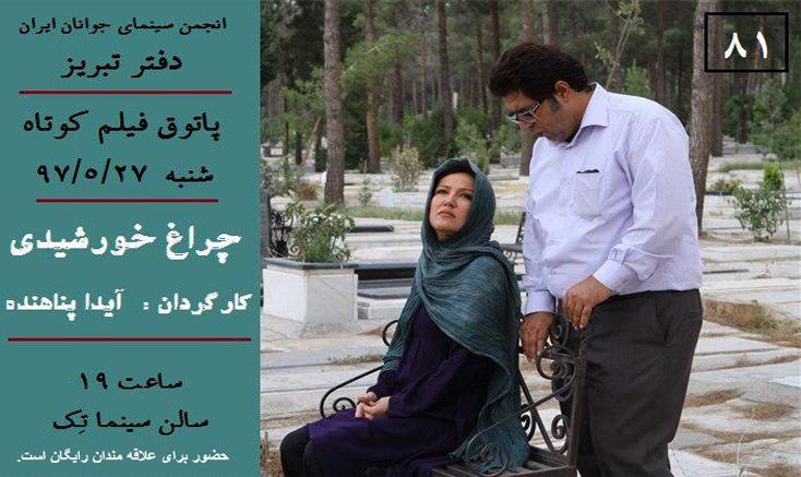 «چراغ خورشیدی» در پاتوق فیلم کوتاه تبریز