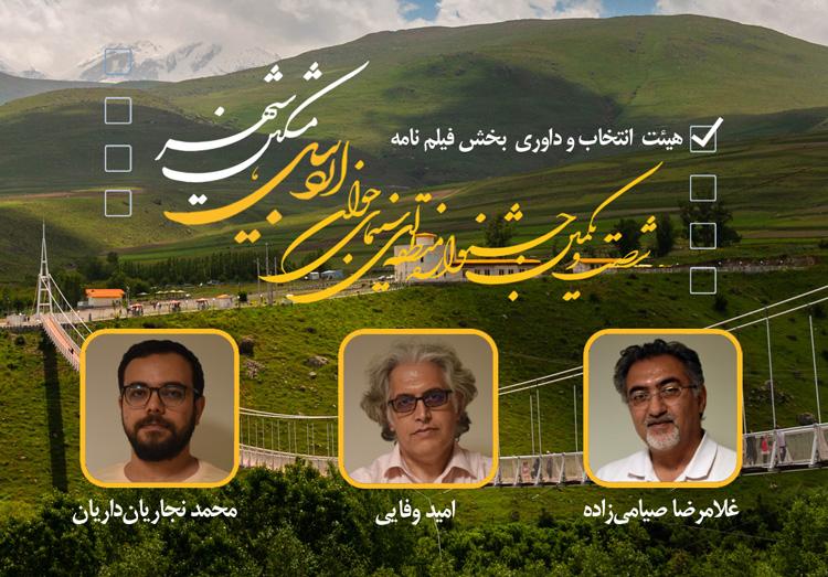معرفی فیلمنامههای بخش مسابقه جشنواره منطقهای اردبیل- مشگینشهر