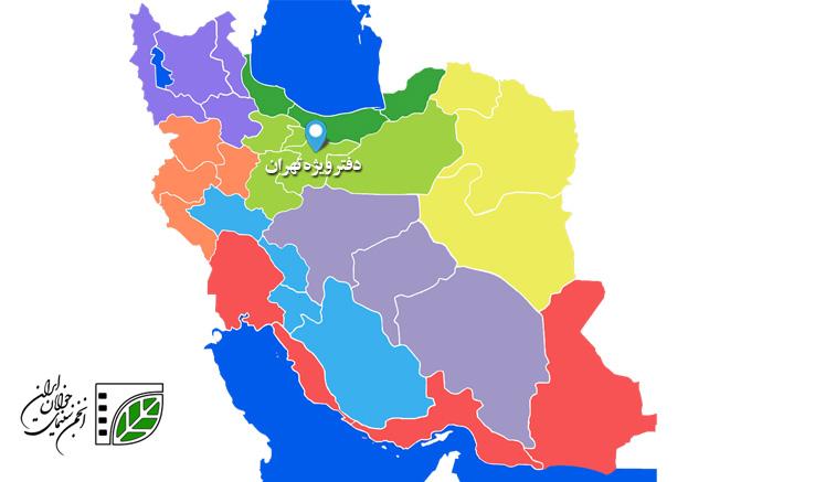 اعلام جزئیات دورههای آموزش مشاغل سینمایی دفتر تهران