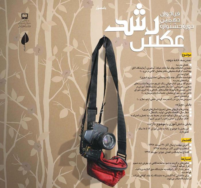 راهیابی عکاس کرمانشاهی به جشنواره ملی رشد
