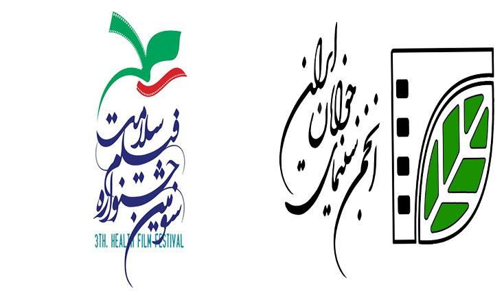۱ مستند کوتاه از مهاباد در جشنواره فیلم سلامت