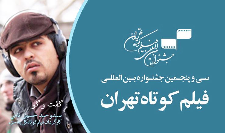 جشنواره فیلم کوتاه تهران جدیترین رویداد این حوزه است/ سرسام متقاضی حضور در جشنوار فیلم کوتاه