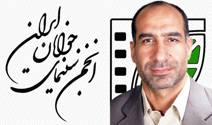انتصاب معاون اداری ومالی انجمن سینمای جوانان ایران