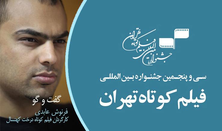 فرنوش عابدی؛ جشنواره فیلم کوتاه تهران، موفقترین رویداد این عرصه است