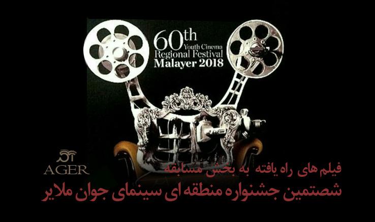 معرفی فیلمهای راهیافته به جشنواره «آگر» ملایر