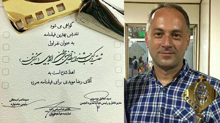 تندیس بهترین فیلمنامه جشنواره اردبیل-مشگینشهر به لاهیجان رفت