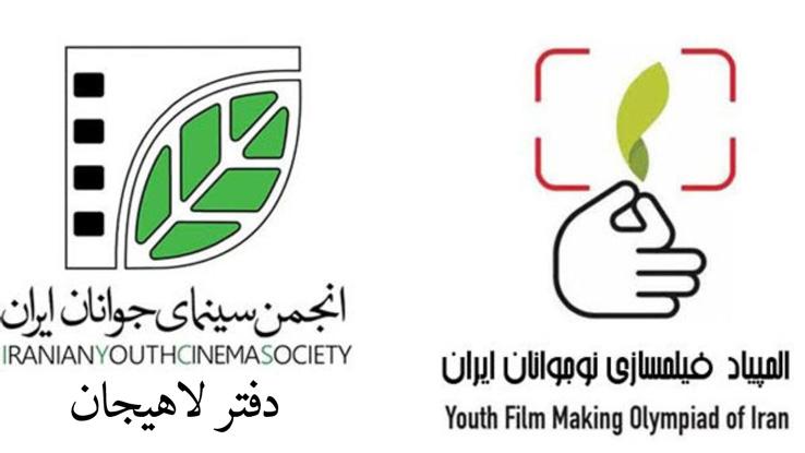 ۴ فیلم کوتاه  از لاهیجان  به المپیاد فیلمسازی نوجوانان  راه یافت