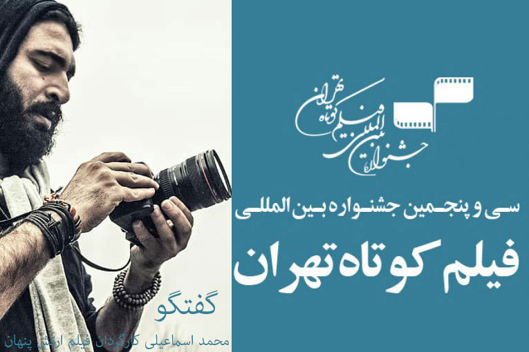 مخاطب گسترده و اکران حرفهای از نتایج جشنواره فیلم کوتاه تهران است