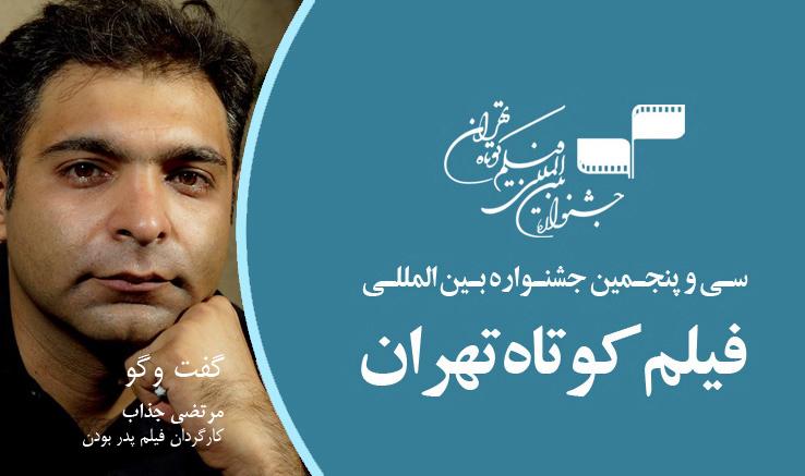 کارگردان فیلم «پدر بودن »: جشنواره فیلم کوتاه تهران به حفظ شور و شوق این عرصه کمک میکند