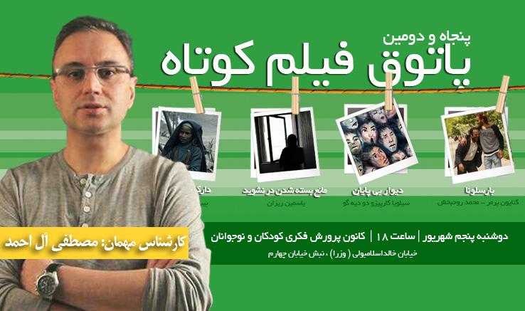 مصطفی آل احمد کارشناس پنجاه و دومین پاتوق فیلم کوتاه