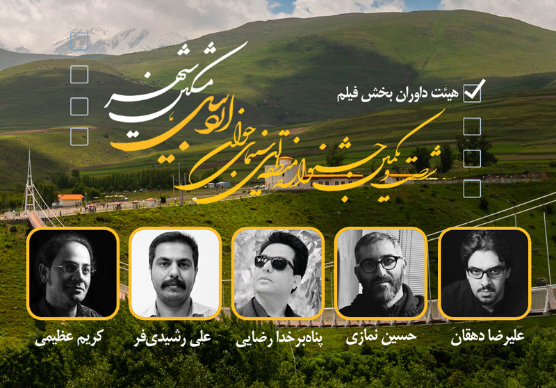 معرفی داوران بخش فیلم جشنواره منطقهای اردبیل- مشگینشهر