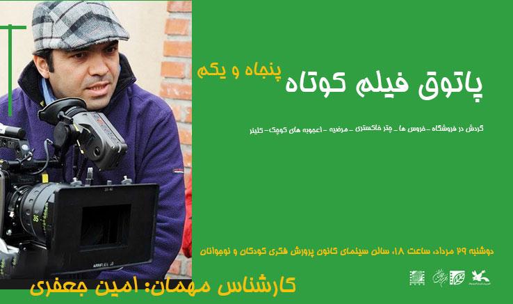 امین جعفری کارشناس پنجاه و یکمین پاتوق فیلم کوتاه