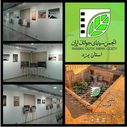 افتتاح نمایشگاه آثار عکاسان یزدی در بنیاد افشار