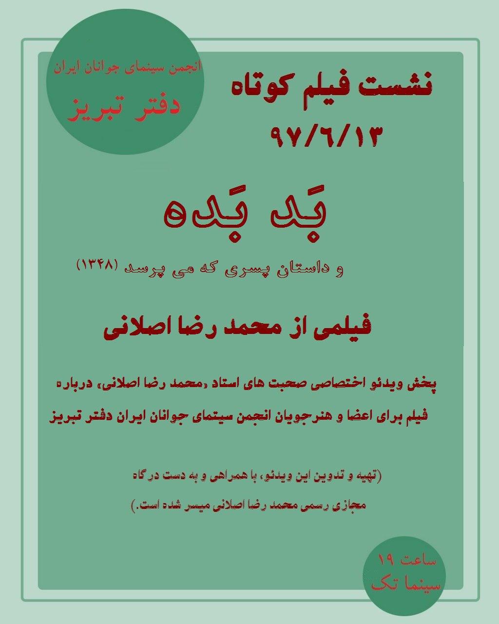 نشست فیلم کوتاه تبریز برگزار شد