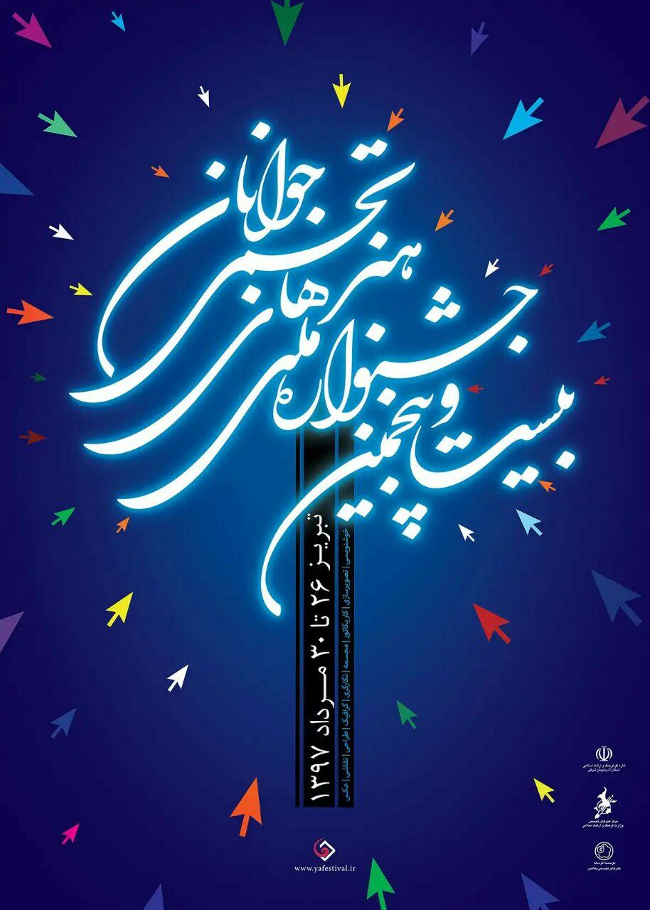 حضور هنرمند کرمانشاهی در مرحله پایانی جشنواره ملی هنرهای تجسمی جوانان