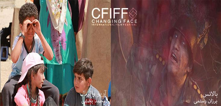۲جایزه جشنواره CHANGING FACE استرالیا برای ایران