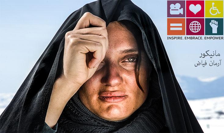 درخشش «مانیکور» آرمان فیاض در آمریکا