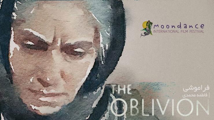 «فراموشی» از جشنواره موندنس جایزه گرفت