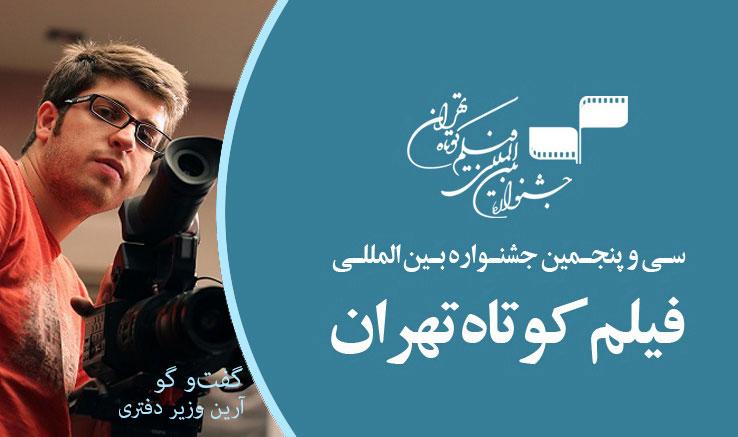 آرین وزیردفتری مطرح کرد: افزایش مخاطبان جشنواره فیلم کوتاه تهران مایه خرسندی است