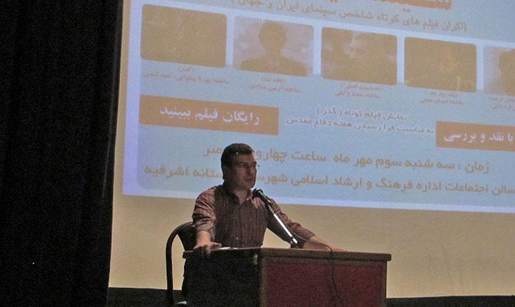 برگزاری چهارمین جلسه پاتوق فیلم کوتاه در آستانه اشرفیه