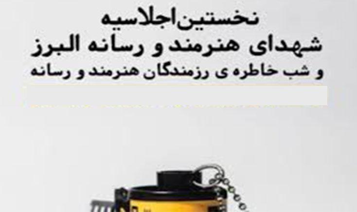 برگزاری نخستین اجلاسیه شهدای هنرمند و رسانه در استان البرز