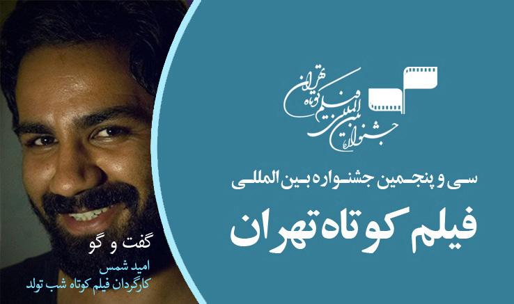 کارگردان فیلم «شب تولد» مطرح کرد؛  جشنواره فیلم کوتاه تهران انگیزه هنرمندان این حوزه است
