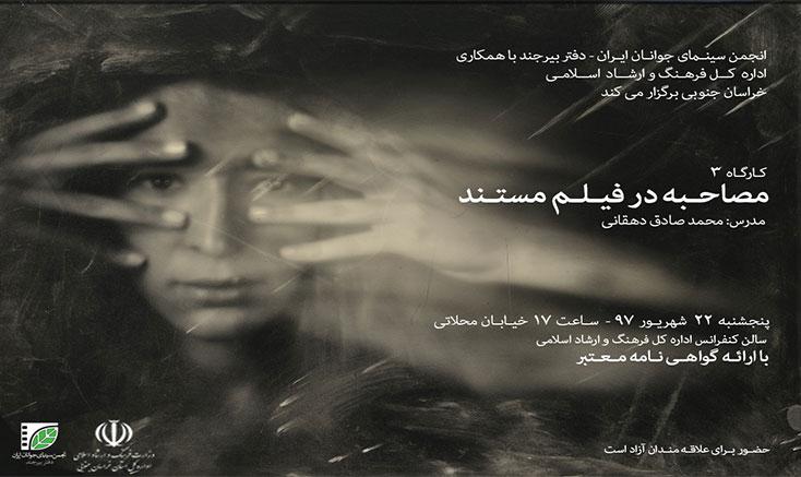 برگزاری کارگاه «مصاحبه در فیلم مستند» در بیرجند