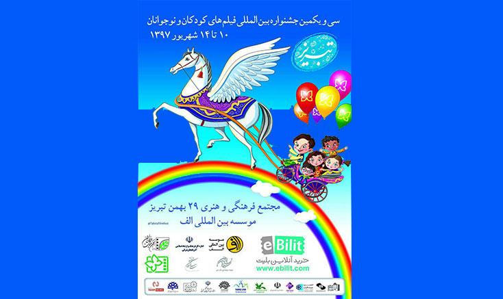 افتتاح جشنواره کودکان و نوجوانان همزمان با اصفهان در تبریز