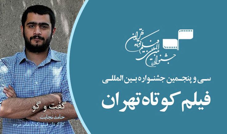 کارگردان فیلم «مادر مرده»: جشنواره فیلم کوتاه، گذرگاه مهمی برای هنرمندان و هم وزن جشنواره فیلم فجر است