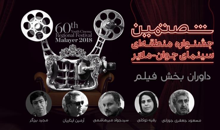 معرفی داوران بخش فیلم جشنواره منطقهای «آگر»