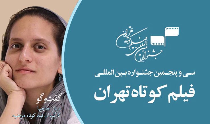 کارگردان فیلم کوتاه «مرضیه»: جشنواره فیلم کوتاه تهران مهمترین رویداد این عرصه است