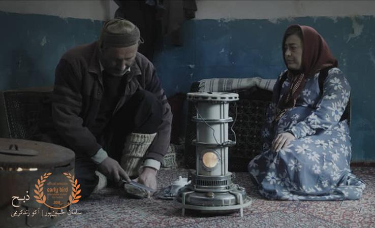 نمایش«ذبح» در جشنواره فیلم دانشجویی بلغارستان