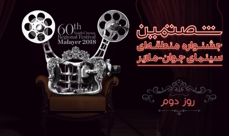 برنامههای روز دوم جشنواره منطقهای«آگِر»