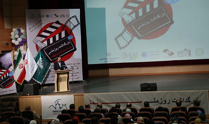 بزگداشت روز ملی سینما در تبریز