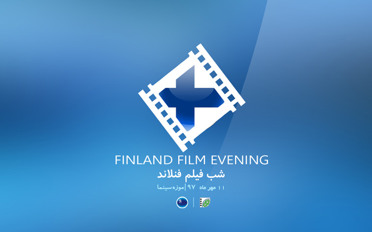 شب فیلم فنلاند مهرماه برگزار میشود