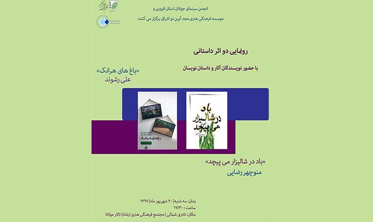 رونمایی از۲ کتاب در قزوین