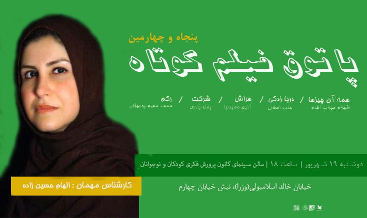 الهام حسینزاده مهمان و کارشناس پنجاه و چهارمین پاتوق فیلم کوتاه