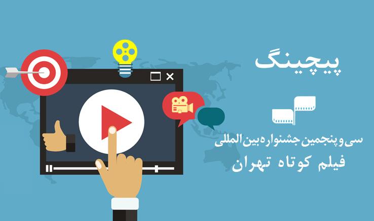 ۱۰ طرح، برگزیده پیچینگ جشنواره فیلم کوتاه تهران شدند